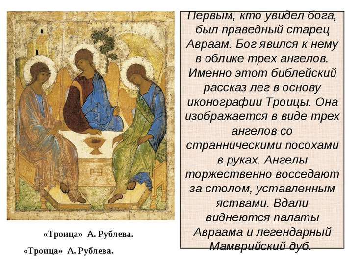 «Троица» А. Рублева.