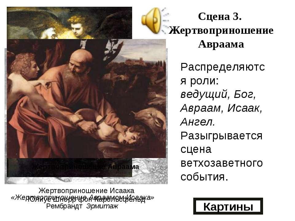 Сцена 3. Жертвоприношение Авраама Распределяются роли: ведущий, Бог, Авраам, ...