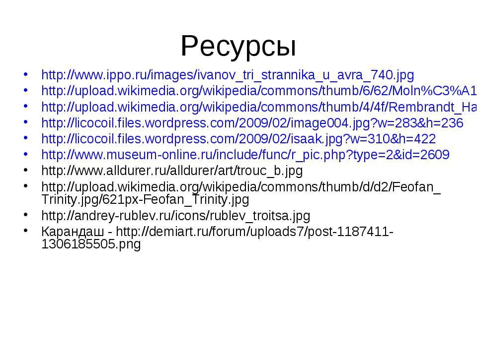 Ресурсы http://www.ippo.ru/images/ivanov_tri_strannika_u_avra_740.jpg http://...