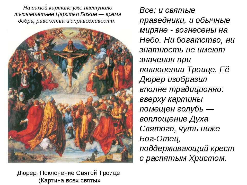 Дюрер. Поклонение Святой Троице (Картинa всех святых Все: и святые праведники...
