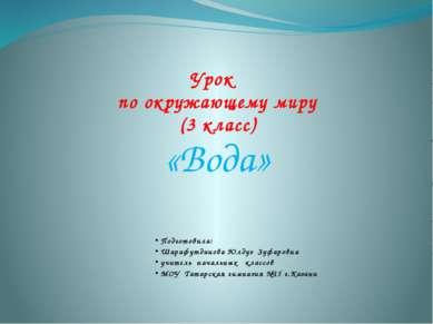 Урок по окружающему миру (3 класс) «Вода» Подготовила: Шарафутдинова Юлдуз Зу...