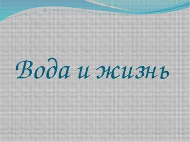 Вода и жизнь