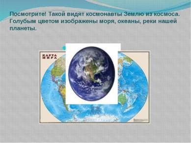 Посмотрите! Такой видят космонавты Землю из космоса. Голубым цветом изображен...