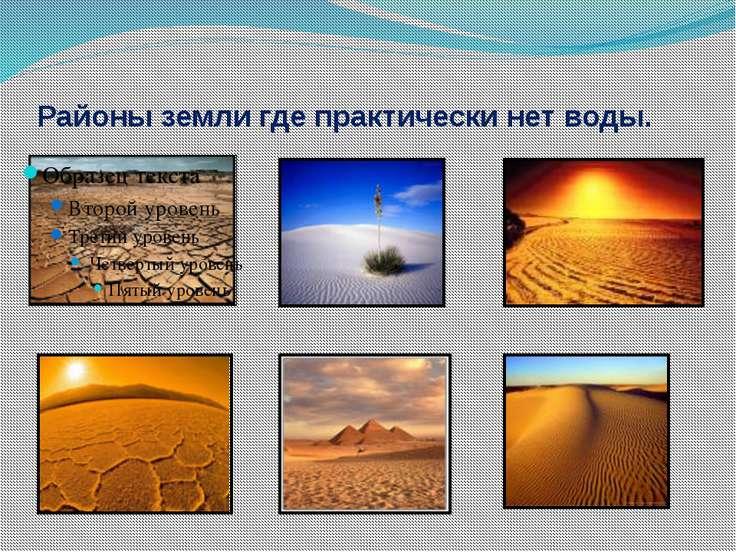 Районы земли где практически нет воды.