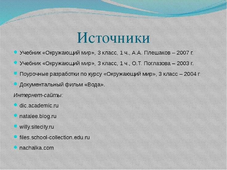 Источники Учебник «Окружающий мир», 3 класс, 1 ч., А.А. Плешаков – 2007 г. Уч...