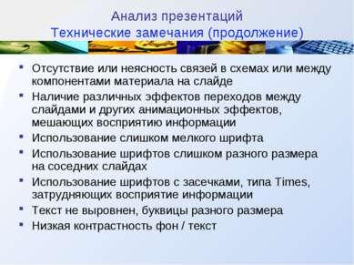 Анализ презентаций Технические замечания (продолжение) Отсутствие или неяснос...