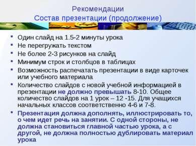 Рекомендации Состав презентации (продолжение) Один слайд на 1.5-2 минуты урок...
