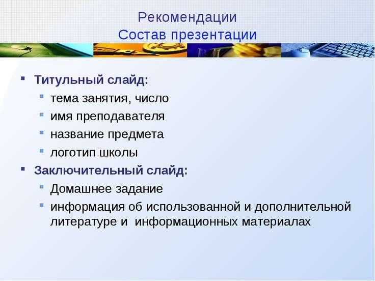 Рекомендации Состав презентации Титульный слайд: тема занятия, число имя преп...