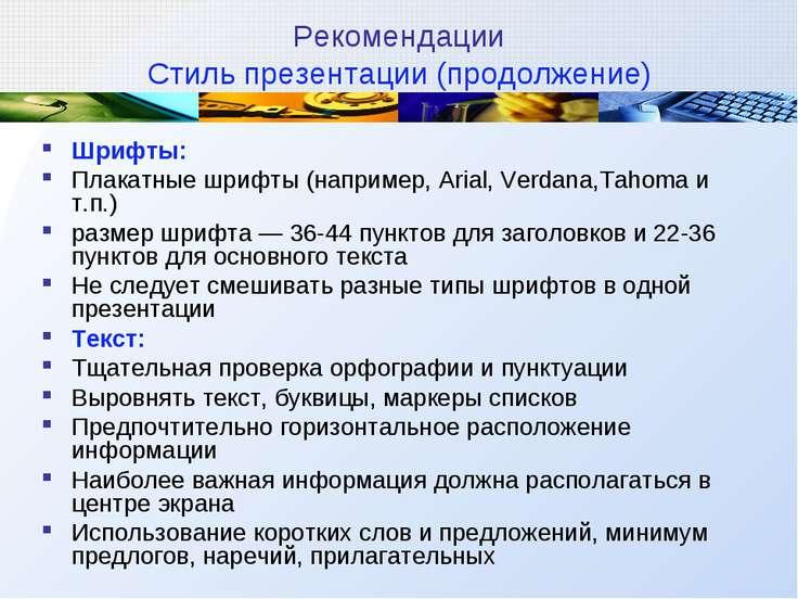 Рекомендации Стиль презентации (продолжение) Шрифты: Плакатные шрифты (наприм...