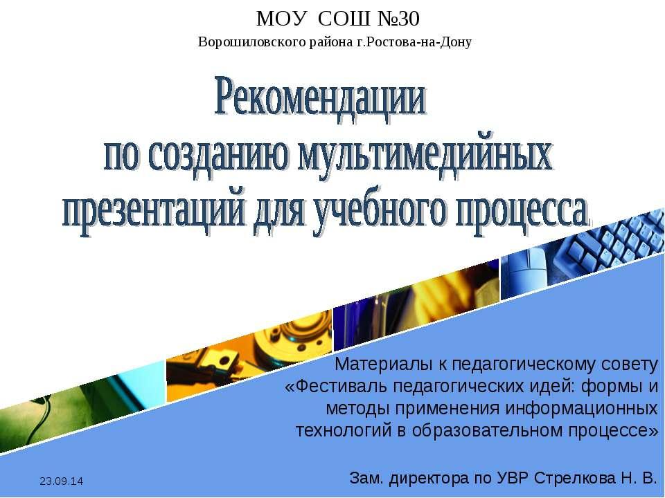 * Материалы к педагогическому совету «Фестиваль педагогических идей: формы и ...