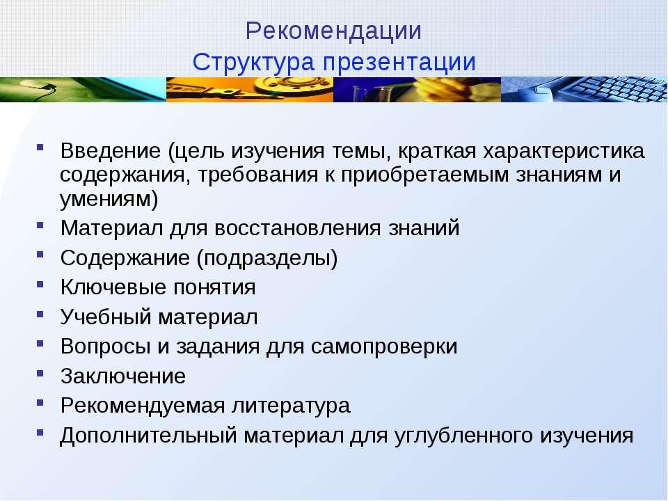 Рекомендации Структура презентации Введение (цель изучения темы, краткая хара...