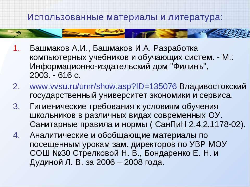 Использованные материалы и литература: Башмаков А.И., Башмаков И.А. Разработк...