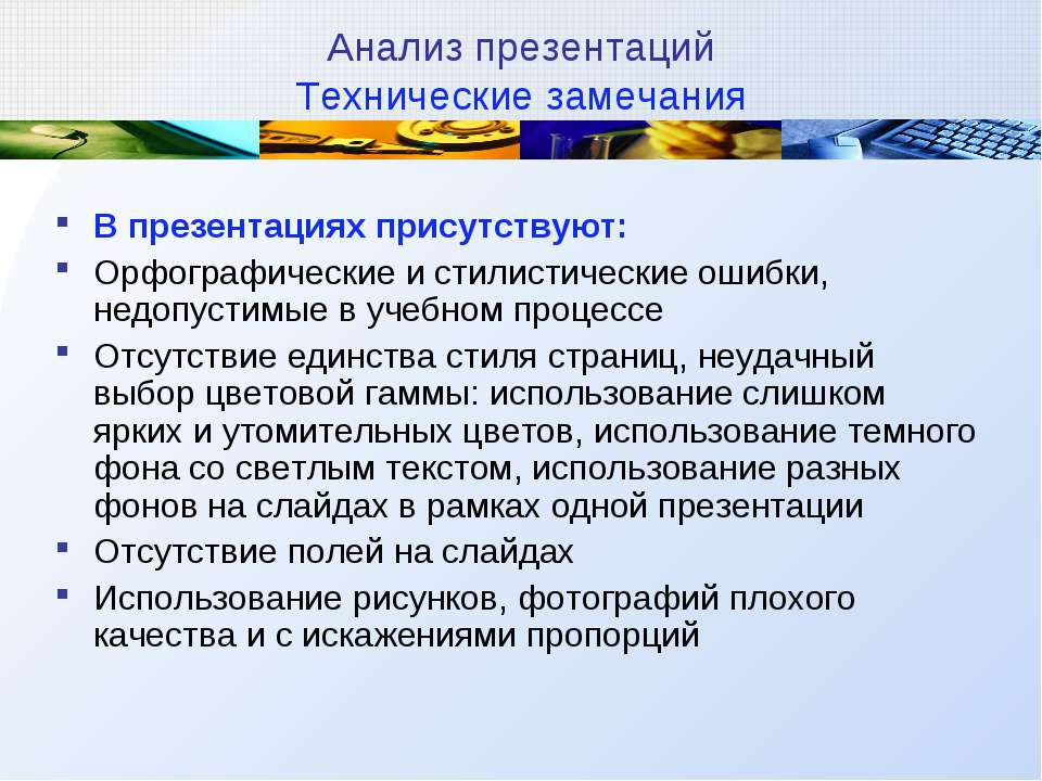 Анализ презентаций Технические замечания В презентациях присутствуют: Орфогра...