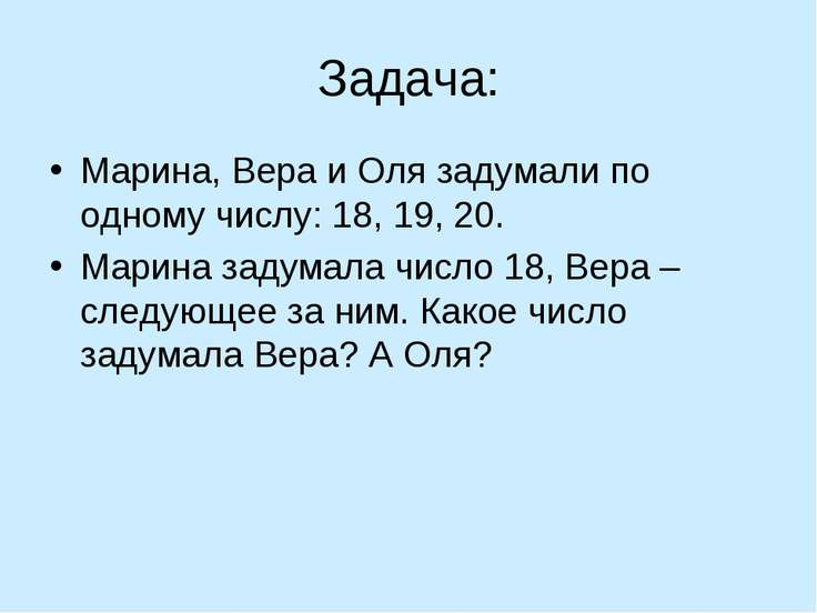 Задача: Марина, Вера и Оля задумали по одному числу: 18, 19, 20. Марина задум...