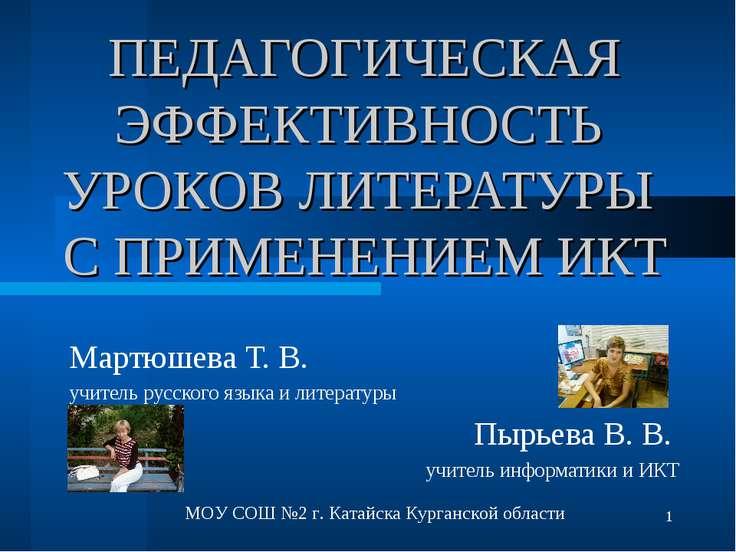 ПЕДАГОГИЧЕСКАЯ ЭФФЕКТИВНОСТЬ УРОКОВ ЛИТЕРАТУРЫ С ПРИМЕНЕНИЕМ ИКТ Мартюшева Т....