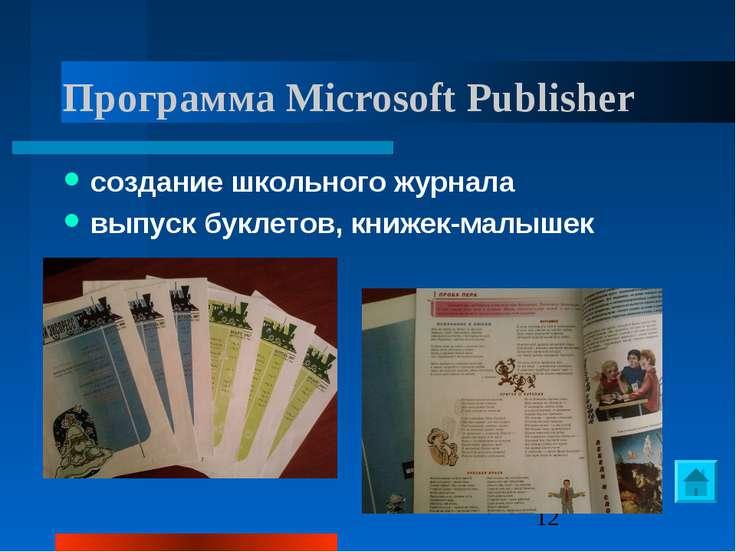 Программа Microsoft Publisher создание школьного журнала выпуск буклетов, кни...