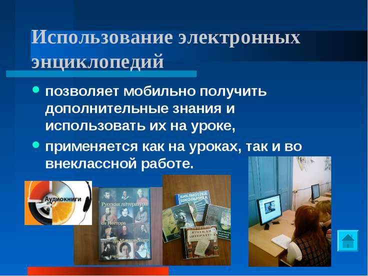Использование электронных энциклопедий позволяет мобильно получить дополнител...
