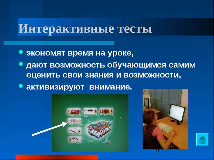 Интерактивные тесты экономят время на уроке, дают возможность обучающимся сам...