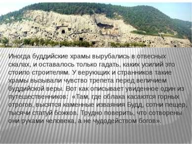 Иногда буддийские храмы вырубались в отвесных скалах, и оставалось только гад...