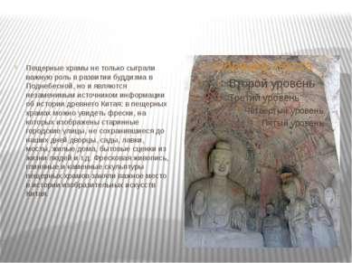 Пещерные храмы не только сыграли важную роль в развитии буддизма в Поднебесно...