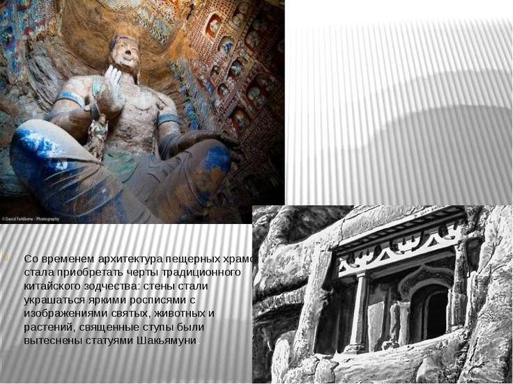 Со временем архитектура пещерных храмов стала приобретать черты традиционного...