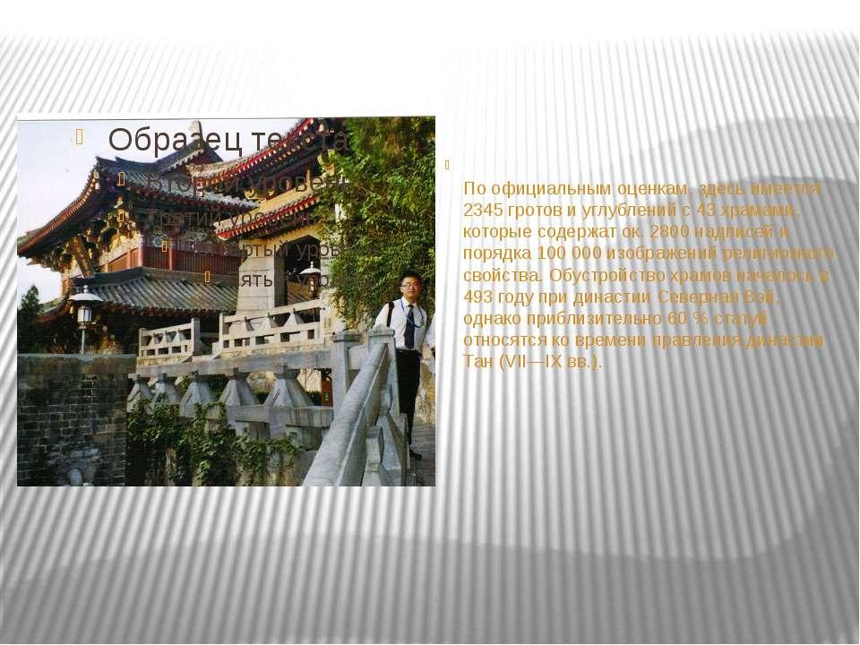 По официальным оценкам, здесь имеется 2345 гротов и углублений с 43 храмами, ...
