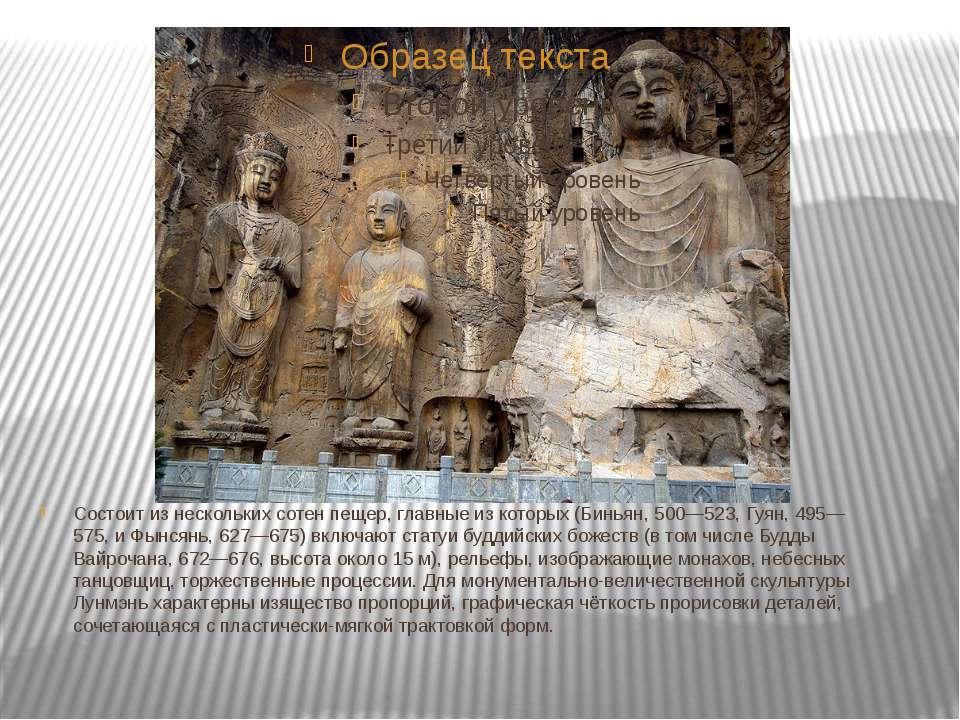 Состоит из нескольких сотен пещер, главные из которых (Биньян, 500—523, Гуян,...