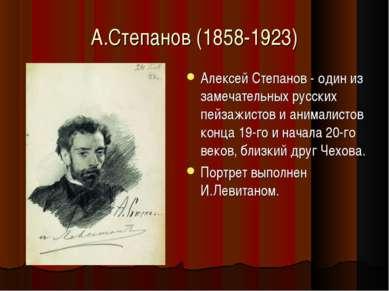 А.Степанов (1858-1923) Алексей Степанов - один из замечательных русских пейза...