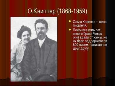 О.Книппер (1868-1959) Ольга Книппер – жена писателя. Почти все пять лет своег...
