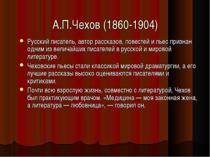 А.П.Чехов (1860-1904) Русский писатель, автор рассказов, повестей и пьес приз...