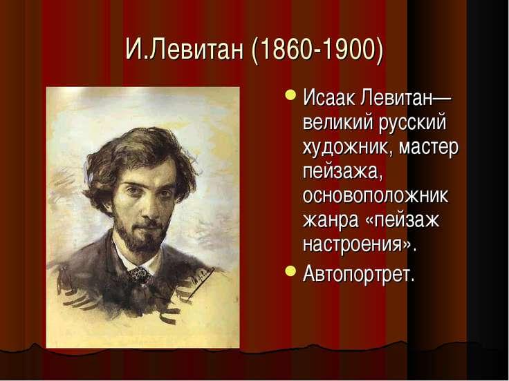 И.Левитан (1860-1900) Исаак Левитан— великий русский художник, мастер пейзажа...