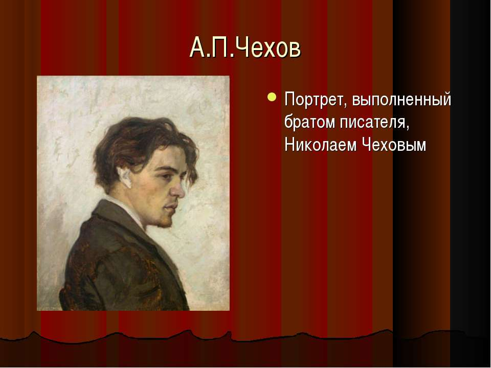 А.П.Чехов Портрет, выполненный братом писателя, Николаем Чеховым