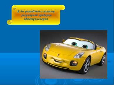 Я бы разработал систему регулярной проверки автотранспорта
