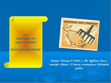 II Принимал бы меры по борьбе с БРАКОНЬЕРСТВОМ Факт: Только в 2006 г. На Куба...
