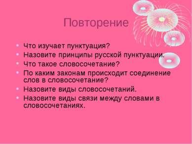 Повторение Что изучает пунктуация? Назовите принципы русской пунктуации. Что ...