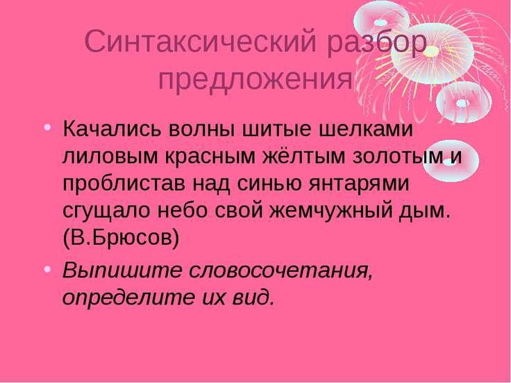 Синтаксический разбор предложения Качались волны шитые шелками лиловым красны...