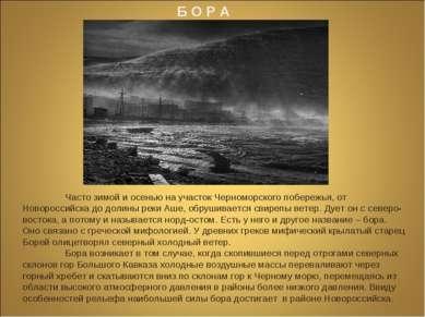Часто зимой и осенью на участок Черноморского побережья, от Новороссийска д...