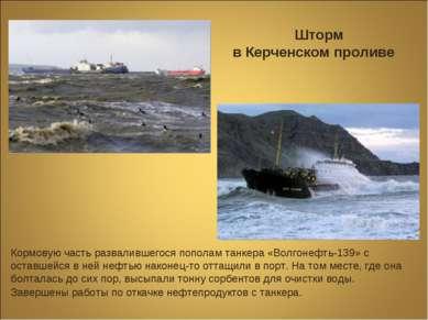 Шторм в Керченском проливе Кормовую часть развалившегося пополам танкера «Вол...