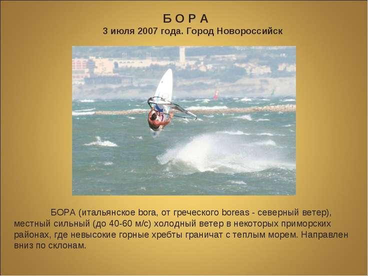 Б О Р А 3 июля 2007 года. Город Новороссийск БОРА (итальянское bora, от грече...