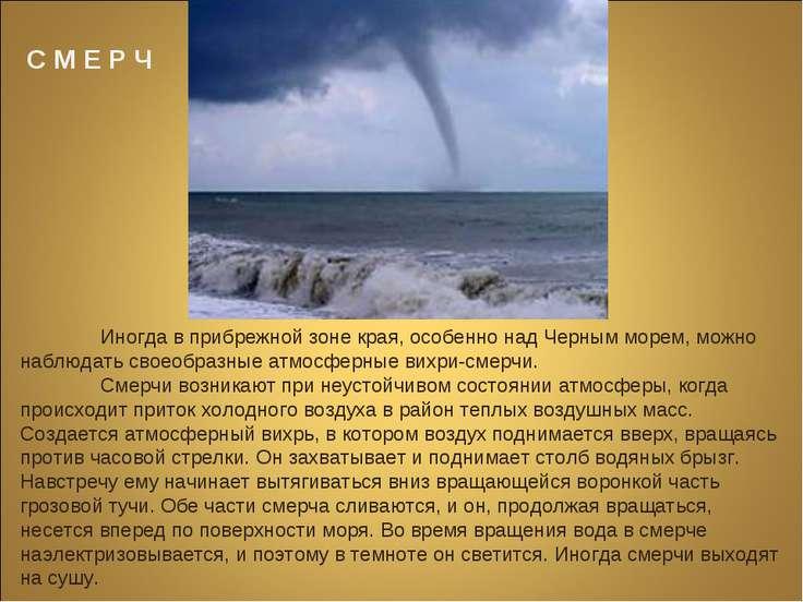 Иногда в прибрежной зоне края, особенно над Черным морем, можно наблюдать сво...