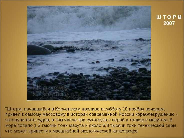 """Ш Т О Р М 2007 """"Шторм, начавшийся в Керченском проливе в субботу 10 ноября ве..."""