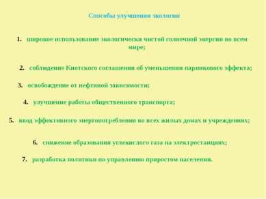 Способы улучшения экологии разработка политики по управлению приростом населе...