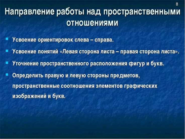 Направление работы над пространственными отношениями Усвоение ориентировок сл...