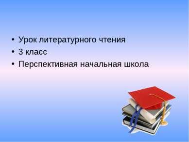 Урок литературного чтения 3 класс Перспективная начальная школа