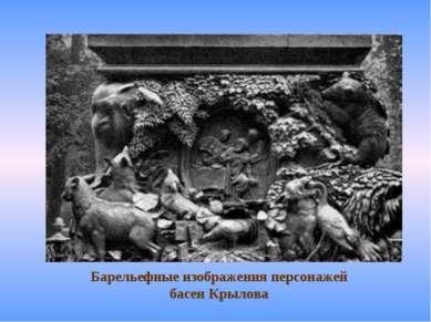 Барельефные изображения персонажей басен Крылова
