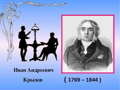 ( 1769 – 1844 ) Иван Андреевич Крылов