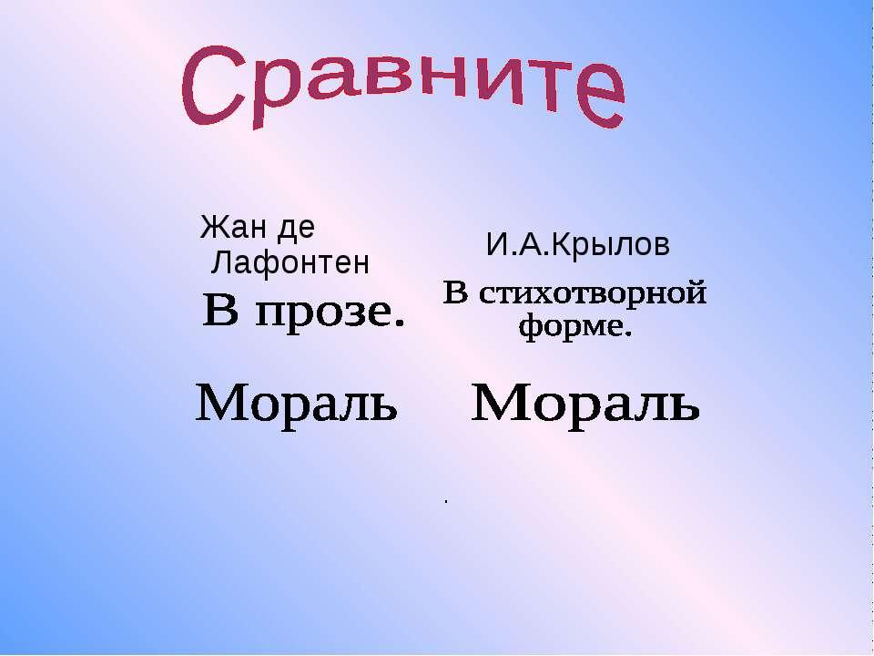 Жан де Лафонтен И.А.Крылов .