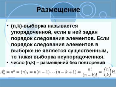 Размещение (n,k)-выборка называется упорядоченной, если в ней задан порядок с...