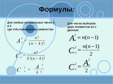 Формулы: Для любых натуральных чисел n и k где n>k,справедливы равенства: Для...