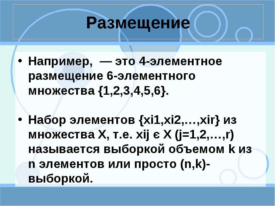 Размещение Например, — это 4-элементное размещение 6-элементного множества {1...